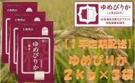 【1年定期配送】ホクレンゆめぴりか(精米2kg×3)※チャック付袋