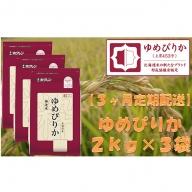 【3ヶ月定期配送】ホクレンゆめぴりか(無洗米2kg×3)※チャック付袋