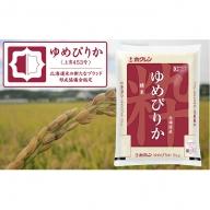 ホクレンゆめぴりか(精米5kg)【ANA機内食採用】