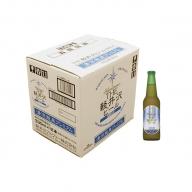 12瓶 清涼飛泉プレミアム THE軽井沢ビール