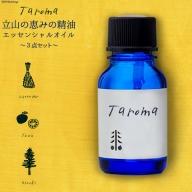 [No.5559-0139]Taroma 立山の恵みの精油3種セット