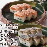 """[No.5559-0135]""""冷凍""""北前一本鮨炙ります・北前一本鮨焼き鯖セット"""