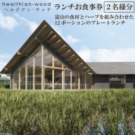 [No.5559-0130]Healthian-wood ランチお食事券(2名様分)