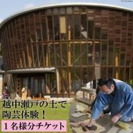 [No.5559-0143]越中瀬戸の土で陶芸体験!(1名様分チケット)
