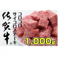 C20-022 佐賀牛コロコロサイコロステーキ1kg(500gx2) すぎもと