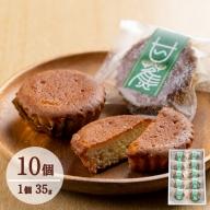 【08659】香り広がるバナナケーキ(約35g×10個セット) 【吉川菓子店】