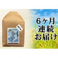 【令和1年産米】長野市産風さやか 5kg <6ヶ月連続お届け>