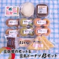 豆腐屋のセット&豆乳ドーナツBセット