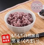 B10-121モチモチ自然派食・無農薬「黒米」150g×6個