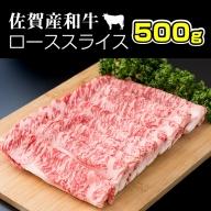 C25-011 佐賀産和牛ローススライス肉(500g)潮風F
