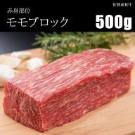 B15-109佐賀産和牛モモブロック赤身肉(500g)潮風F