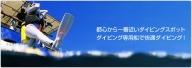 逗子・葉山ダイビングリゾート(小坪)で使えるご利用割引券B