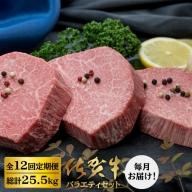 Z−023.SG200a【12回定期便】佐賀牛毎月お届け計20.5kg