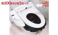 災害時緊急用トイレセット(約100回分)×3セット