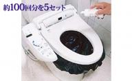 災害時緊急用トイレセット(約100回分)×5セット