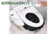 災害時緊急用トイレセット(約100回分)×10セット