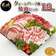 「クイーンハーブ豚」焼肉1.2kgセット_AA-2907