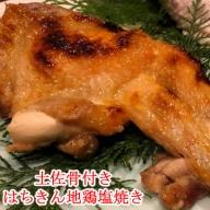 SZ025骨付きはちきん地鶏塩焼き2本付