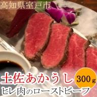 SZ058土佐あかうしのモモ肉ローストビーフ(自家製ステーキソース付)
