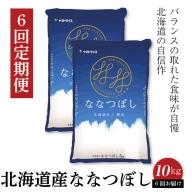 <安心安全なヤマトライス>北海道産ななつぼし 10kg ※定期便6回 H074-097