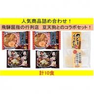 麺の清水屋 人気商品4種セット(計10食)[A0020]
