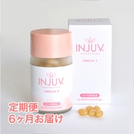 [定期便6ヶ月]コラーゲン・ヒアルロン酸含有健康サプリメント インジュヴ・オメガスリー