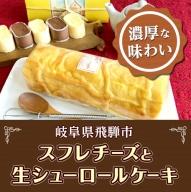 スフレチーズと生シューロールケーキ[A0006]