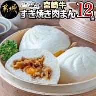 とろ~り卵の宮崎牛すき焼き肉まん12個_MJ-1517