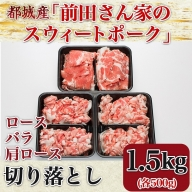 AA-8902_都城産「前田さん家のスウィートポーク」ロース・バラ・肩ロース切り落とし1.5kg