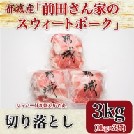 AA-8903_都城産「前田さん家のスウィートポーク」切り落とし3kg(1kg×3袋)