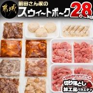 「前田さん家のスウィートポーク」切り落とし&加工品バラエティ2.8kgセット_AA-8904
