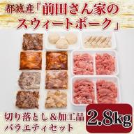 AA-8904_都城産「前田さん家のスウィートポーク」切り落とし&加工品バラエティ2.8kgセット