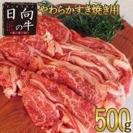 「日向匠の牛RED」やわらかすき焼き肉 500g【B411】