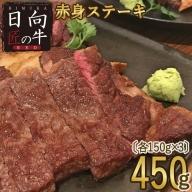 「日向匠の牛RED」赤身モモステーキ450g(150g×3枚)※90日以内出荷【A180】