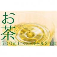 A555.福岡八女茶のペットボトル.緑茶(500ml×24本)