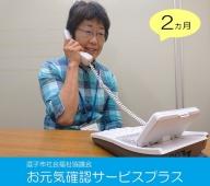 逗子市社会福祉協議会お元気確認サービスプラス(2ヵ月)