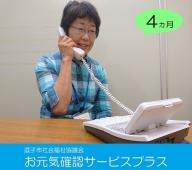 逗子市社会福祉協議会お元気確認サービスプラス(4ヵ月)