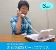 逗子市社会福祉協議会お元気確認サービスプラス(6ヵ月)