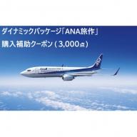 北海道千歳市 ダイナミックパッケージ「ANA旅作」購入補助クーポン(3,000点)