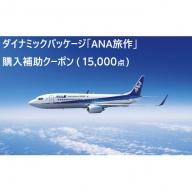 北海道千歳市  ダイナミックパッケージ「ANA旅作」購入補助クーポン(15,000点)