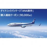 北海道千歳市  ダイナミックパッケージ「ANA旅作」購入補助クーポン(90,000点)
