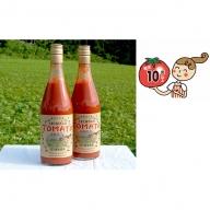 【特選・糖度10度以上】フルーツトマトジュース 710ml×2本