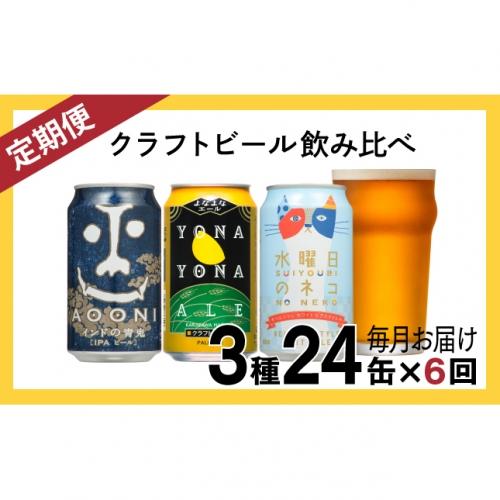 クラフトビール飲み比べセット 3種24缶セット 定期便6ヶ月
