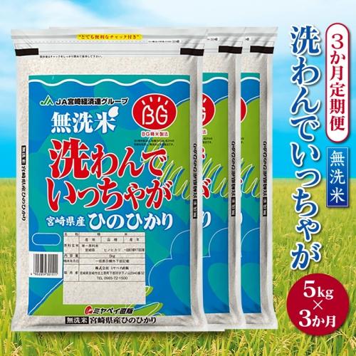 「3ヵ月お届け」「洗わんでいっちゃが」宮崎県産無洗米ヒノヒカリ 5kg×3回定期便【C234】