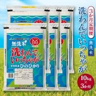 「3ヵ月お届け」「洗わんでいっちゃが」宮崎県産無洗米ヒノヒカリ 10kg×3回定期便【E85】
