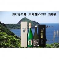 おけさの島 大吟醸YK35 2銘柄