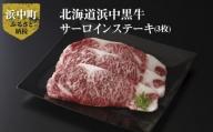 一貫生産で安心安全!北海道浜中黒牛サーロインステーキ3枚