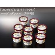 【夏にお届け!】ハーゲンダッツ・アイスクリーム(バニラ味)8個