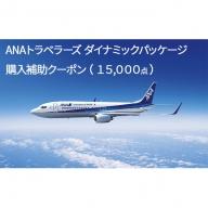 沖縄県竹富町 ダイナミックパッケージ「ANA旅作」購入補助クーポン(15,000点)