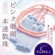 KN034【宝石サンゴ】ピンク珊瑚本連数珠